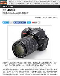 新製品レビュー ニコンD5600 - 100-400ISの部屋