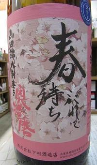 奥播磨 春待ち焦がれて 山廃純米生酒 - おやめいけのヘロヘロ酒日記