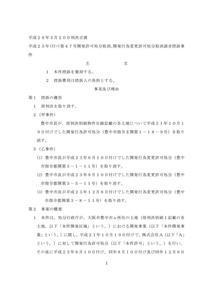 「活断層の真上にマンションは危険」 擁壁裁判 大阪高裁判決文 - 「活断層の真上にマンションは危険」 記事の顛末  傾斜マンションは事前に防げた?