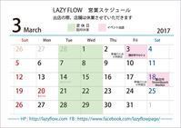 3月の営業予定 - zakka屋物語り