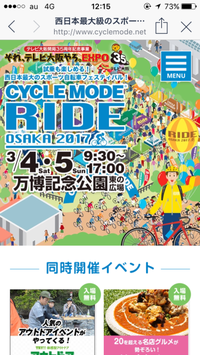 CYCLE MODE RIDE OSAK 2017 -  雨 ときどき 晴れ