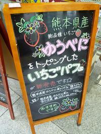 苺の杏仁豆腐(熊本県産ゆうべにトッピング)@ナチュラルローソン - 池袋うまうま日記。