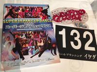 ●スーパージャパンカップ*2017.03.04 - 元バレリーナのOL的日常