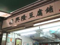北角 豆腐花の名店 德興隆豆腐鋪 - 香港*芝麻緑豆