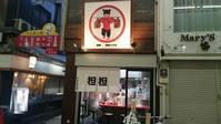 らーめん担担@十三 - スカパラ@神戸 美味しい関西 メチャエエで!!