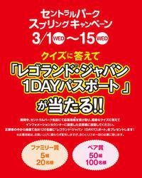 セントラルパーク スプリングキャンペーン - レゴランドジャパンを追いかけるブログ