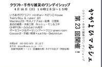 4/16(日)第23回かがよひマルシェ - コミュニティカフェ「かがよひ」