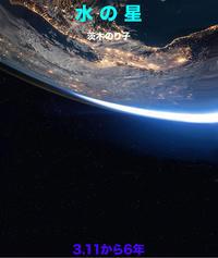 『水の星』茨木のり子 3.11から6年 +原発0(ゼロ)のためのポートフォリオ(2) - NY多層金魚 2 = Conceptual Blog Kingyo
