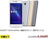 19時開始楽天タイムセール半額スマホZenFone3 Maxの9900円は買いか?価格相場検討 - 白ロム転売法