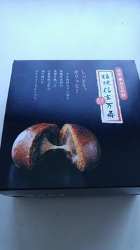 山梨「桔梗信玄餅万寿」 - 料理研究家ブログ行長万里  日本全国 美味しい話