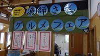 漁師さんグルメフェア~海藻しゃぶしゃぶ編~ - たねブロ(青森県八戸市種差海岸ブログ)