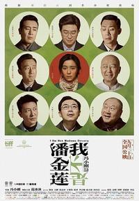 私は潘金蓮じゃない(我不是潘金蓮) - 香港熱