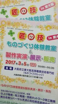 東大阪にて - ポーセリンペインティング☆ブログ