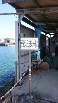 愛媛県の西条市へ水汲みに - 河内のおっさんの中国語苦闘歴