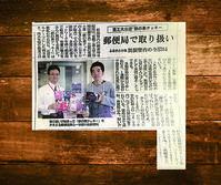 室蘭工業大学 公認「鐡の素クッキー」郵便局で取り扱い(室蘭民報) - ナニナニ製菓のブログ 北海道西いぶりのカラダにやさしい焼き菓子とパンの店