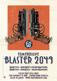 Tomenosuke Blaster 2049 - 下呂温泉 留之助商店 入荷新着情報