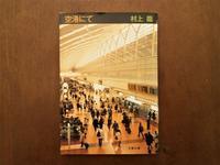久しぶりにぼろぼろ泣いた本 - 本と尺八 遠藤頌豆の読書ブログ