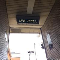 6/4WS会場【地下鉄今出川駅から「be京都」へのアクセス】 - ココロとカラダは大事な相方 アーユルヴェーダ案内人・くれはるのブログ