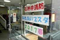2017.03.05 石神井消防ふれあいフェスタ2017春 - Fire and forget