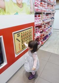 ショッピングモールで買い物☆ - ドイツより、素敵なものに囲まれて