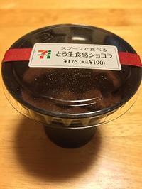 セブンイレブン:「スプーンで食べるとろ生食感ショコラ」「桜もち」を食べた♪ - CHOKOBALLCAFE