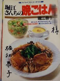 追悼:料理研究家 堀江泰子先生 - ハチドリのブラジル・サンパウロ(時々日本)日記
