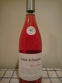 ボバル・デ・サンファン ロゼ スペイン - アルさんのつまみ食い2