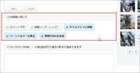 エキサイト編集画面のアレンジ(26) トラックバック禁止の標準化に対応 - At Studio TA