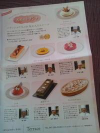 ホテルオークラ東京ベイテラス スイートランチ パティシエ7人のお気に入りスイーツ - C&B ~ケーキバイキング&ベーグルな日々~