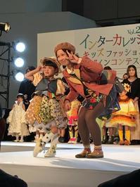 『インターカレッジキッズファッションデザインコンテスト KOBE』 - Nagoya Fashion College