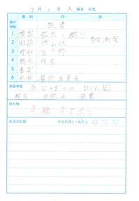 9月1日 - なおちゃんの今日はどんな日?