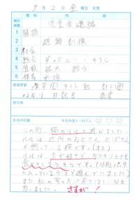 9月2日 - なおちゃんの今日はどんな日?