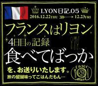 【フランス旅行05】食べてばっか - お料理王国6