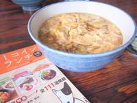 親子そば:きそば一力(弘前市) - 津軽ジェンヌのcafe日記