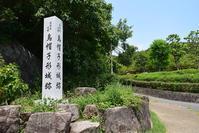太平記を歩く。 その23 「烏帽子形城跡」 大阪府河内長野市 - 坂の上のサインボード