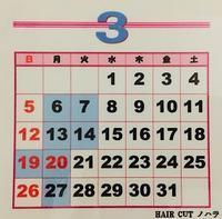 H29年3月の当店、理容室の営業日カレンダー - 金沢市 床屋/理容室/散髪  「ヘアーカット ノハラ ブログ」 メンズヘッドスパは当店で!