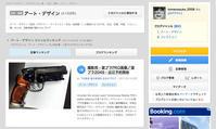 留ブラ2049予約開始まで、あと4日 - 下呂温泉 留之助商店 店主のブログ