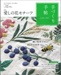 今月のプレゼントは「手づくり手帖VOL.12早春号」を10名様に! - ヴォーグ学園札幌校ブログ