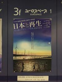 ドキュメンタリー映画「日本と再生」とアイスキャンディー - Coucou a table!      クク アターブル!