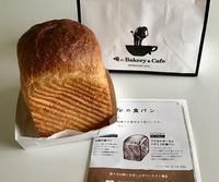 俺のBakery&Cafe☆マスカルポーネとハチミツの食パン - パンのちケーキ時々わんこ