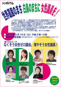 案内:4月15日「なくそう!女性ゼロ議会@群馬」 - FEM-NEWS