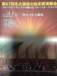 名古屋笛の会定期演奏会 - よし!笛を吹こう!