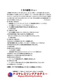 レスリング教室2月の練習メニューについて - NPO法人ナゴヤレスリングアカデミー公式ブログ