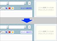 エキサイト編集画面のアレンジ(25) 自動保存表示のマイナーアレンジ - At Studio TA