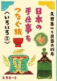 2017年03月新刊タイトル 「日本の手仕事をつなぐ旅 いろいろ 2」 - グラフィック社のひきだし ~きっとあります。あなたの1冊~