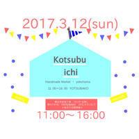 2017.3.12こつぶ市vol.34作家様のご紹介(横浜ハンドメイドイベント。YOTSUBAKOにて) - Feb