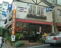 あのとき神戸にこんなものがあった! 「スイス菓子ハイジ」 - 神戸トピックス