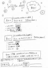 3月7日(火)・・・ホワイトデーご案内 - 喜茶ゆうご日記  ~すべては誰かのために…