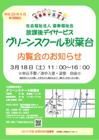 内覧会のお知らせ/グリーンスクール秋葉台 - ブログ