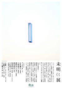 未明01展のご案内 - noanoa laboratory
